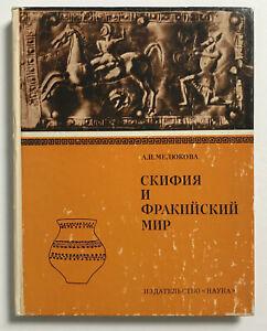 Скифия и Фракийский Мир -- А. И. Мелюкова