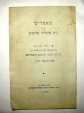 Judaica Jewish Rabbi Lubavitch Chabad Schneersohn Book 1942 מאמרים ליובאוויטש