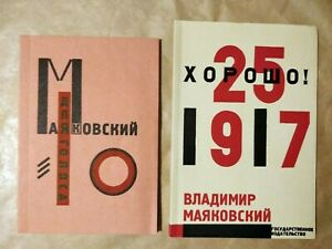 "Set: ""GOOD!"" & ""FOR THE VOICE"" V. MAYAKOVSKY, El LISSITZKY RUSSIA Avant-Garde"