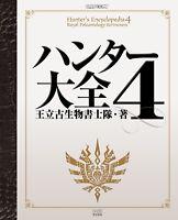 Monster Hunter Hunter's Encyclopedia 4 Book Japan