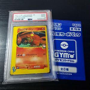 2001 PSA 9 Japanese 1st ED Lance's Charizard VS Series 097/141 Pokemon Card Pack