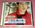 JORDAN CHAN 陈小春 CHEN XIAO CHUN: 大明星 A BIGGER STAR ( 1999 / MALAYSIA )   CD