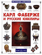 Carl Faberge and the Russian Jewellers History Russia