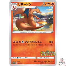 Pokemon Card Japanese - Charizard 143/S-P - PROMO Illustration grand prix
