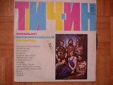 ''TEACH- IN''   LP  RARE RUSSIAN LP