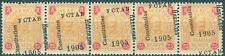 MONTENEGRO 1906 - CONSTITUTION STRIP OF 5 SHIFTED + overprint on the back MNH