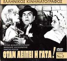 Otan leipei i gata Rena Vlahopoulou Vasilis Aulonitis Gian Vogiatzis GREEK FILM