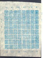 NEPAL 1881 YVERT #1 -SHEET OF 64 STAMPS (*) - F/VF - OLD REPRINTS