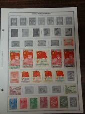 PRC China Used on Harris Stamp collection album pages -2007