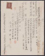 RYUKYU-JAPAN, 1949. Miyako Revenue 3XR1 on Document