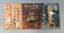 """The National Palace Museum Monthly of Chinese Art"" - Three Issues 54, 55 & 56"