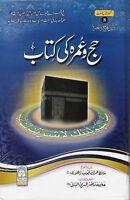 Book of Hajj and Umrah Urdu, Hajj Wa Umrah Ki Kitab