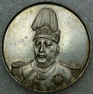 China Dollar ND (1914) (Yuan) Yuan Shih-kai Founding of Republic Y# 322 (3069)