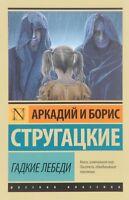 Аркадий и Борис Стругацкие Стругацкий Гадкие лебеди BOOK IN RUSSIAN Softcover