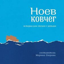 The Story of Noah's Ark : Reading with Children (Russian) by Marina Ozerov...