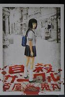 JAPAN Usamaru Furuya manga: Suicide Club / Jisatsu Circle