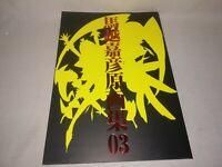 NEW! Doujinshi Tony T2 ART WORKS TONY Comic Omnibus vol.01