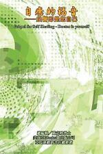 Gospel for Self Healing : Doctor Is Yourself by Ke-Yin Yen Kilburn (2013,...