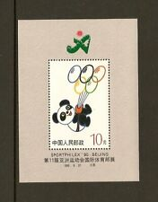 China PRC 1990 J172S Philex 90' Beijing souvenir Sheet MNH