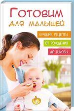 In Russian cook book - Готовим для малышей. Лучшие рецепты от рождения до школы