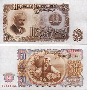 Bulgaria 50 Leva 1951, UNC, P-85, Completely Watermark
