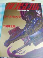 Berserk art book Kentaro Miura Illustrations File