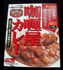 Japanese Curry in a bag by House Level 4 Curry Japanese Food