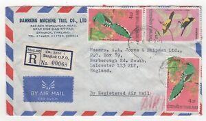 1976 THAILAND Registered Air Mail Cover BANGKOK to LEICESTER GB SG832/94 Birds