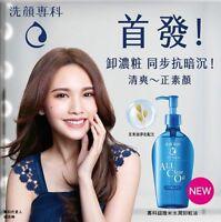 [SHISEIDO SENKA] ALL CLEAR OIL Nano Molecule Makeup Remover 230ml JAPAN NEW