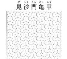 Sashiko Cloth Bishamon Kikko Design Hana Fukin - Traditional Japanese Craft