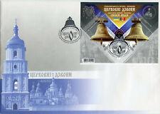 Ukraine 2018 FDC Church Bells JIS Moldova 2v M/S Cover Architecture Stamps