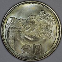 China Yuan 1981 Brilliant Uncirculated *~*Beautifully Toned Reverse*~*