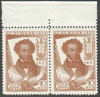 Russia 1937 Mi 549Cx Perforation 14 :12 1/2, Pair with margin, MNH OG