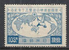 Japan stamps 1927 MI 183  MLH  VF