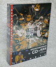 Wu Bai & China Blue Light And Heat Taiwan Ltd CD+120P (Preorder Version)