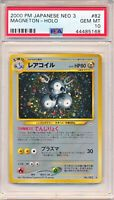 Pokemon PSA 10 GEM MINT - Magneton Holo 2000 #82 Japanese
