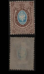 Russia 1858 SC 2 mint wmk 1 no gum no trace of mark in ultraviolet . g2037