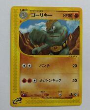 Pokemon: Japanese Machoke 042/128 E Series 1 - 1st Edition NM-Mint