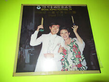 SEOUL SONG FESTIVAL 79 LP SOUTH KOREA KOREAN KPOP K-POP