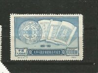 China Stamps Briefmarken Sellos Timbres