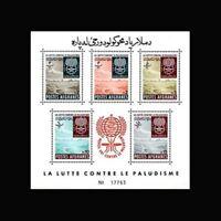 Afghanistan, Sc #593a, PERF, MNH, 1962, S/S, Malaria eradication, 12RIDcx