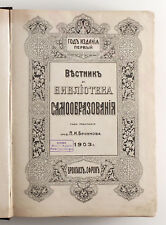 1903 Imperial Russian SELF - EDUCATION Magazines 52 issues 1st year publication
