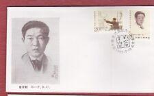 China 1965 J114 90th Anniversary of the Birth of Xu Beihong 徐悲鸿 FDC  B