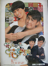 My Sister Of Eternal Flower 花花世界花家姐  Hong Kong Drama Chinese