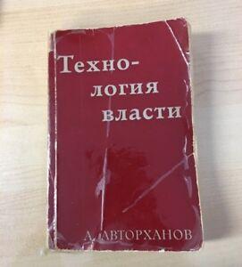 """Technology of Power"" A. Avtokhranov Vintage Russian Paperback 1976"