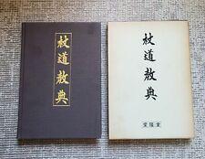 Jodo Jojutsu Technique Martial Arts Study
