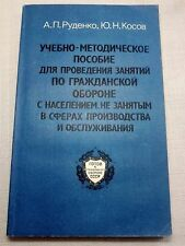 1988 Russian USSR Book Method of training with the populatio for civil defense.