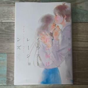 Kimi ni Todoke From Me to You 2006-2018 Art high school days/Japanese Anime Book