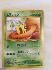 Sunkern No.191 Pocket Monsters Card Pokemon Japanese