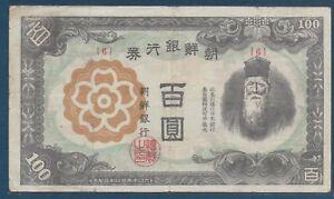 Korea Bank of Chosen 100 Won, 1945 / 1946, P 44, Only Block / (6), VF